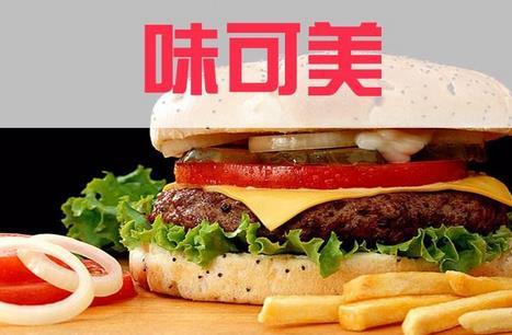 味可美汉堡诚邀加盟