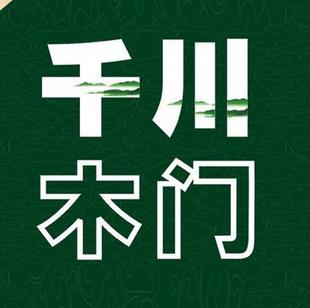 千川木门加盟