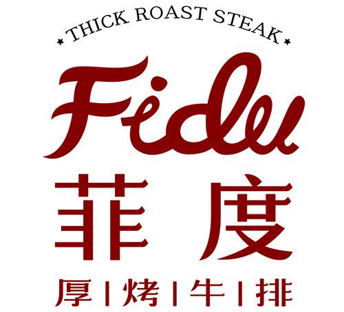 菲度厚烤牛排