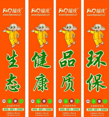 福庆板材加盟图片