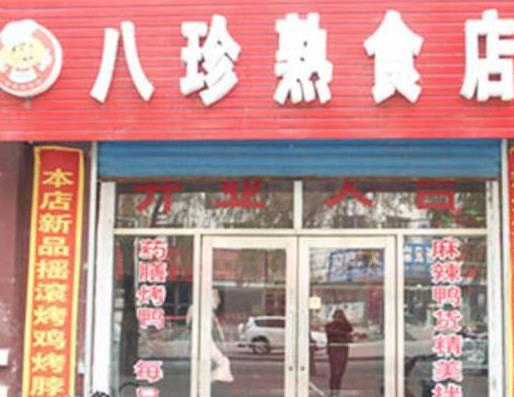八珍熟食店