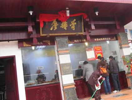 廖排骨熟食店