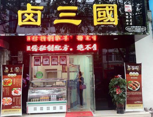 三國鹵菜店