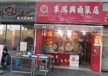 朱鸿兴卤菜加盟图片