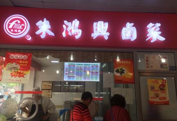 朱鸿兴卤菜