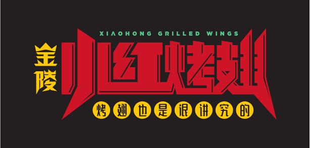 金陵小红烤翅加盟
