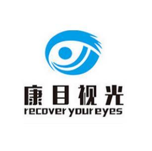 康目视力恢复