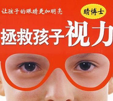 睛博士視力恢復