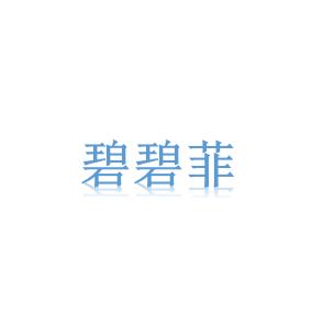 碧碧菲KTV加盟