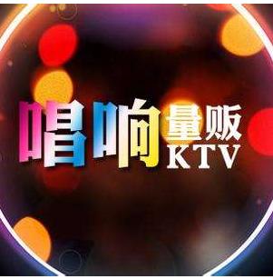唱响KTV