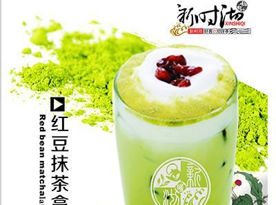 新时彻奶茶加盟图片