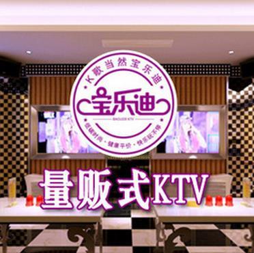 宝乐迪量贩KTV