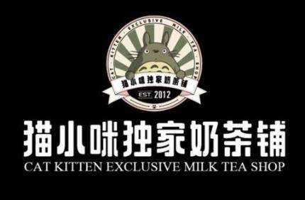 猫小咪独家奶茶铺