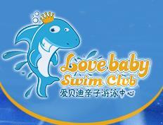 愛貝迪游泳館