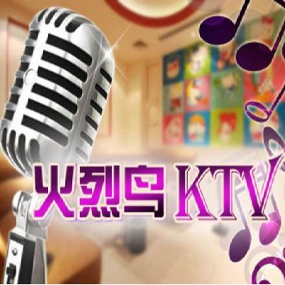 火烈鸟KTV
