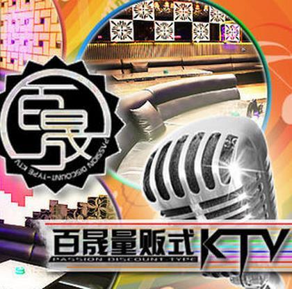 百晟KTV