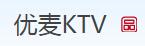 优麦KTV