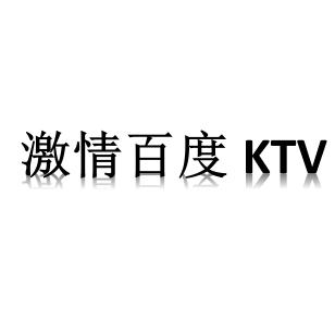 激情百度KTV