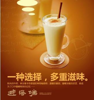 避风塘珍珠奶茶加盟图片