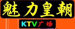 魅力皇朝KTV加盟