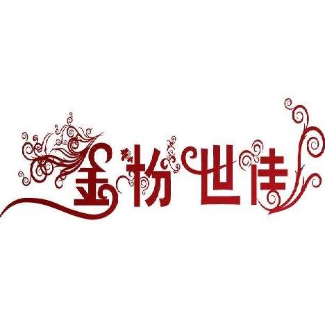 金粉世佳 KTV