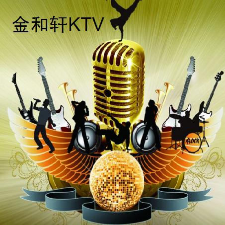 金和轩KTV