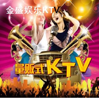 金盛娱乐KTV诚邀加盟