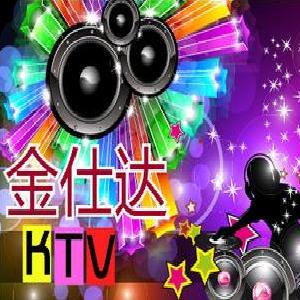 金仕達KTV加盟