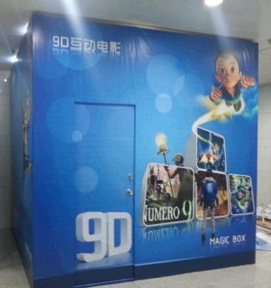 9D互动电影体验馆