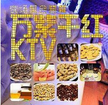 万紫千红KTV诚邀加盟