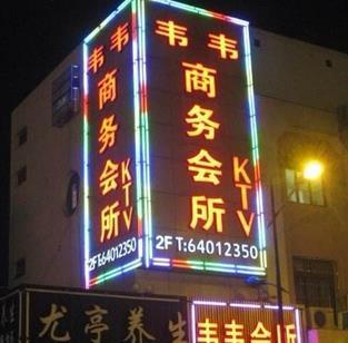 韦韦KTV加盟