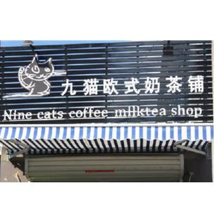 九猫欧式奶茶