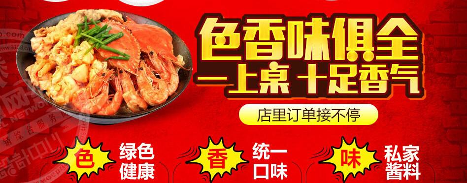 盖式蟹煲加盟