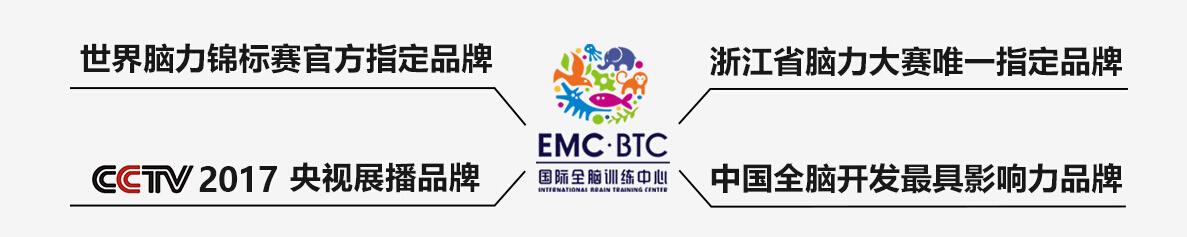 EMC国际全脑教育加盟