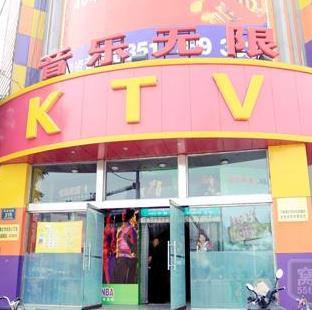 音樂無限KTV