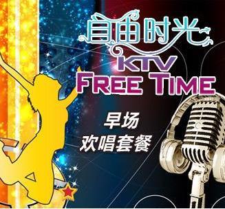 自由時光KTV加盟