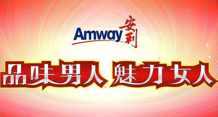 amway洗衣液加盟
