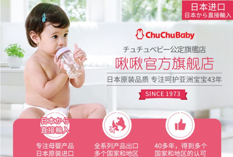 chuchu洗衣液加盟