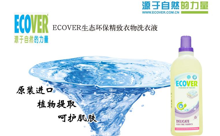 ecover洗衣液加盟