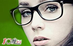 十度眼镜加盟