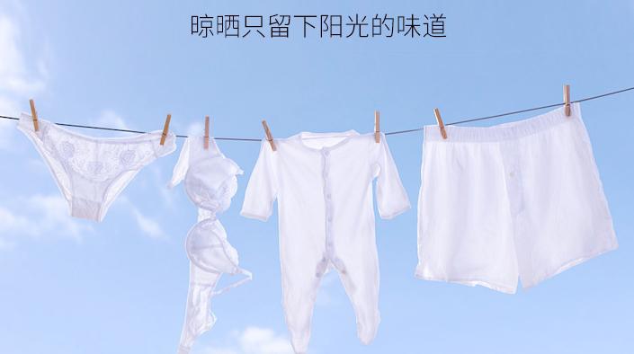 佐美洗衣液