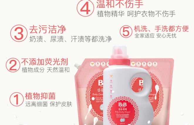 bb洗衣液加盟