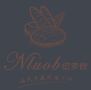纽罗宾法式烘焙
