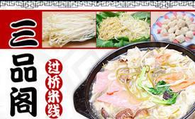 三品阁米线