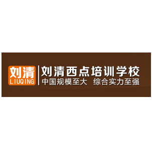 刘清蛋糕烘焙学校诚邀加盟
