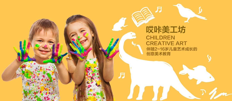 哎咔儿童创意美术加盟