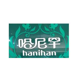 哈尼罕植物养发诚邀加盟