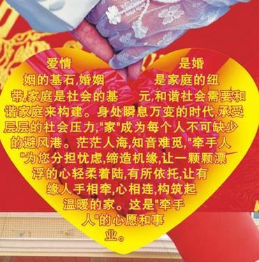 上海宜缘婚姻介绍所加盟图片