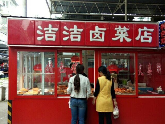 开个卤菜店需要多少钱?如何稳步盈利张师傅卤菜说