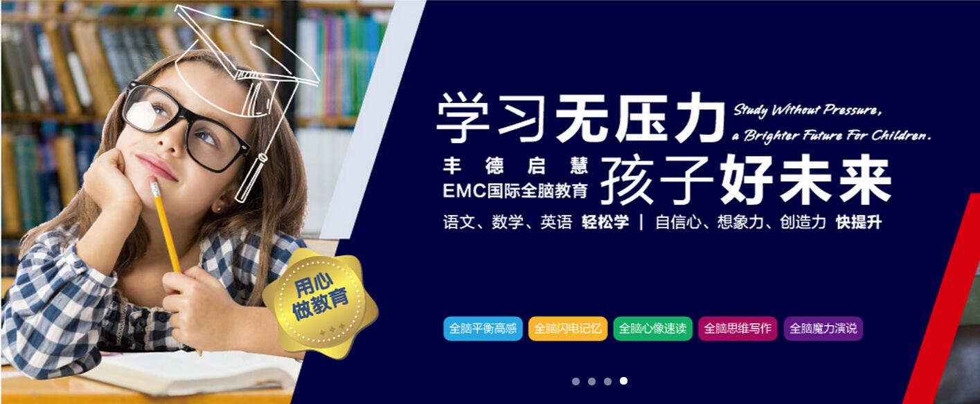 EMC国际全脑教育加盟条件
